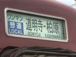 何となくやってきた -近鉄道明寺線の旅 その①-
