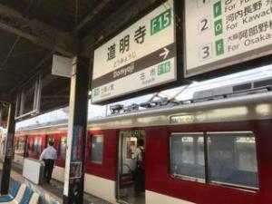 道明寺線の秘密 -道明寺線の旅 その③-