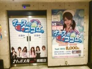 7月はイベント尽くしだ -堺東ナースの ココロ-