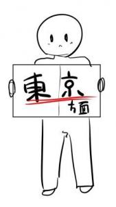 ヒッチハイクで名古屋・東京へ行けるの か? -後編-