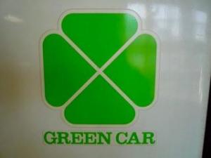 グリーン車に乗ろう‼︎