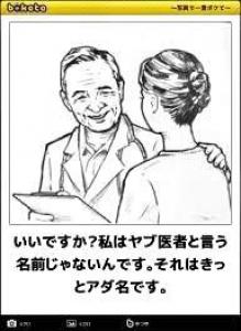 おのれはヤブ医者か o(`ω´ )o
