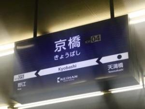 京橋名物フランクフルト‼︎