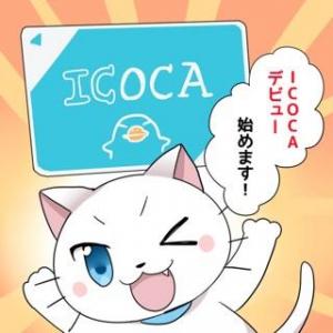 ICOCAとSuicaの違いは?