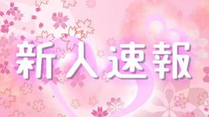 12月!!もっさん特別コー ス!と新プラン5回転!!