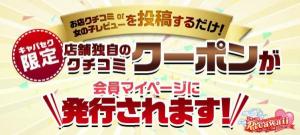 ご指名2000円OFF!