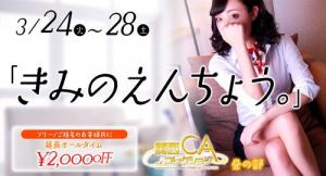 明日からイベント開催!